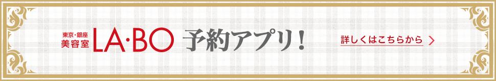 GINZA LABO予約アプリ