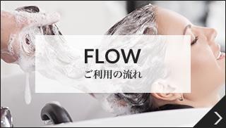 FLOWご利用の流れ